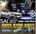 TOYOTA SAI【型式:AZK10マイナー前/後どちらも適合】車種専用LED基板調光機能付き!3色選択可!高輝度3チップLED仕様…
