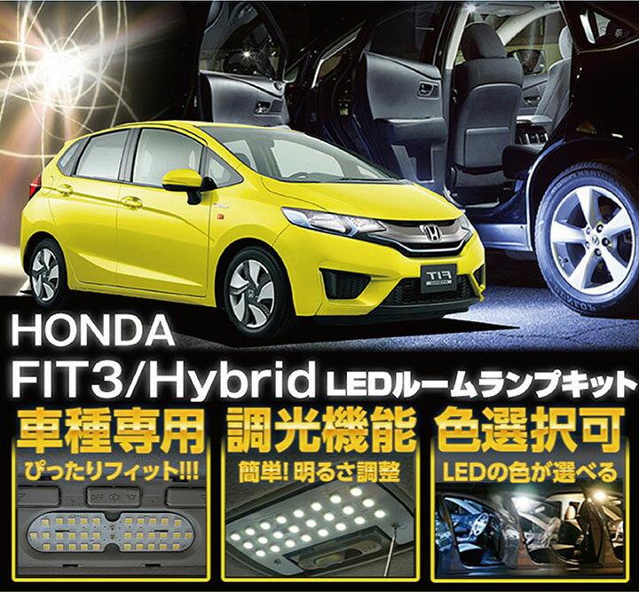 車種専用LED基板調光機能付き!3色選択可!高輝度3チップLED仕様!ホンダ FIT3/フィット ハイブリッド【型式:GK3/4/5/6/GP5】LEDルームランプ【C】