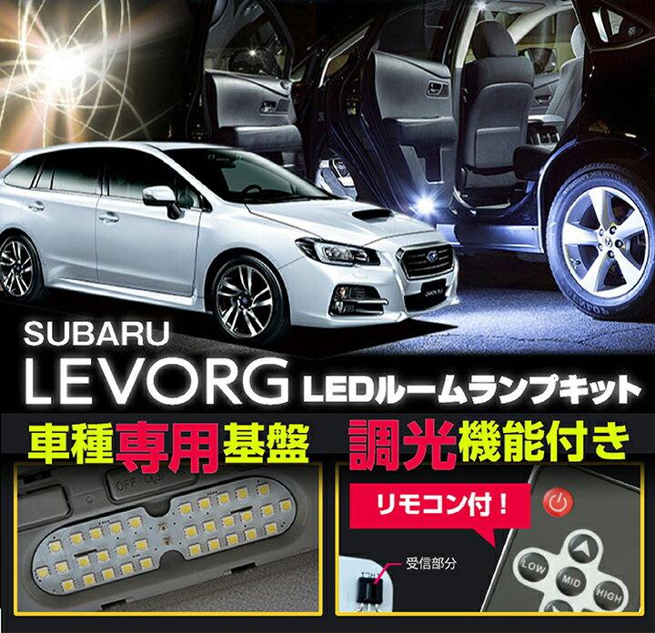 スバル レヴォーグ【LEVORG 型式:VM型】A型〜現行対応専用基盤リモコン調光機能付き!3色選択可!高輝度3チップLED仕様!LEDルームランプ【C】