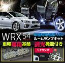 スバル WRX S4【 型式:VAG型】専用基盤リモコン調光機能付き!3色選択可!高輝度3チップLED仕様!LEDルームランプ