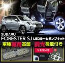 スバルフォレスター【型式:SJアプライドA〜D型現行】車種専用LED基板リモコン調光機能付き!3色選択可!高輝度3チッ…