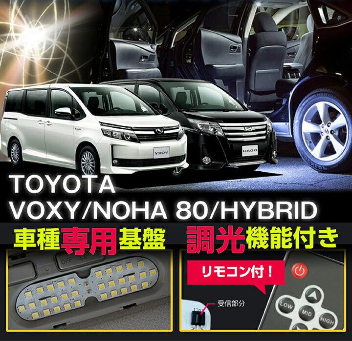 TOYOTA VOXY/NOAH【ヴォクシー/ノア型式:80系】車種専用LED基板リモコン調光機能付き!3色選択可!高輝度3チップLED仕様!LEDルームランプ【C】※純正LED装備車両には取付不可
