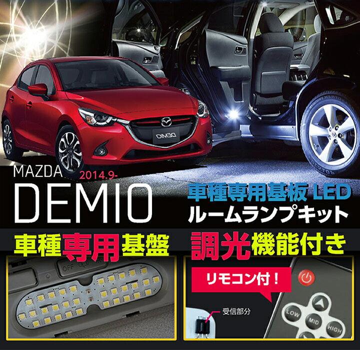 マツダ 新型デミオ 2014年9月(平成26年9月〜) 車種専用リモコン式LED基板LEDルームランプ【C】