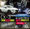 マツダ CX-3型式DK5# 2015年2月(平成27年2月〜)車種専用LED基板 リモコン調光機能付き LEDルームランプ
