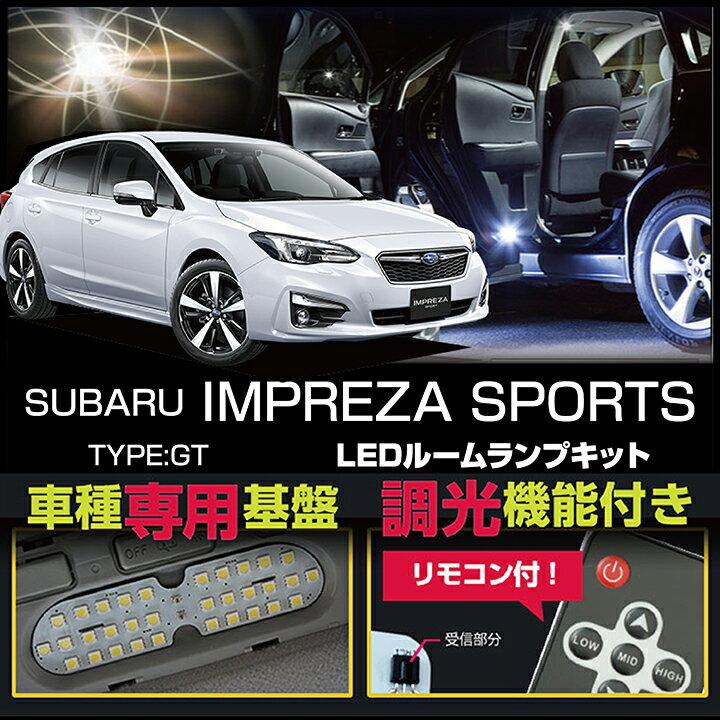 スバルインプレッサ スポーツ【型式:GT】リモコン調光機能付き!3色選択可!高輝度3チップLED仕様!LEDルームランプ【C】