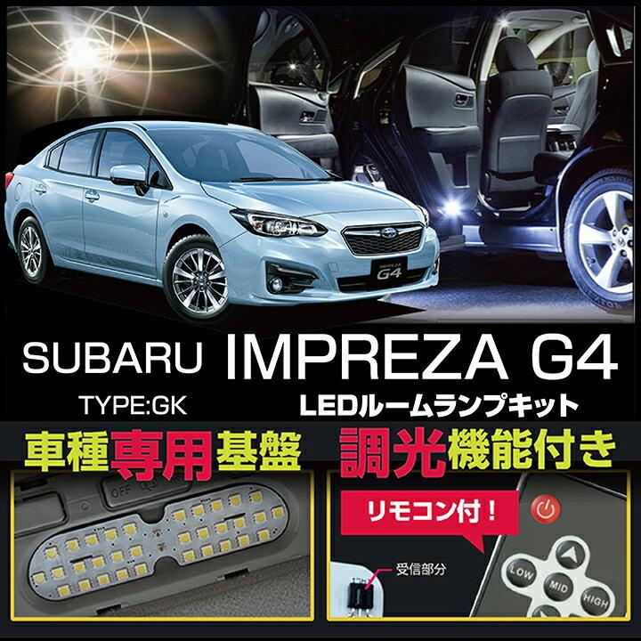 スバルインプレッサG4【型式:GK】リモコン調光機能付き!3色選択可!高輝度3チップLED仕様!LEDルームランプ※マップランプ4000Kのみ調光ネジ式※【C】