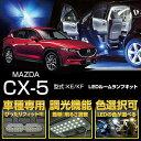マツダ CX-5【KE/KF】車種専用LED基板調光機能付き!3色選択可!高輝度3チップLED仕様!LEDルームランプ