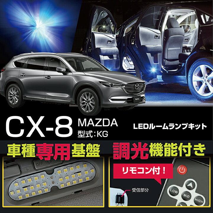 【新商品】マツダ CX-8【KG】車種専用LED基板調光機能付き!3色選択可!高輝度3チップLED仕様!LEDルームランプ【Lパッケージは適合不可】【C】