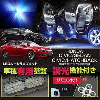 明るさ調整機能付き!高輝度3チップLED仕様の車種別ルームランプキット