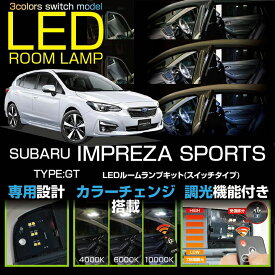 【送料無料】スバルインプレッサ スポーツ【型式:GT】車種専用LED基板リモコン調色/調光機能付き3色スイッチタイプ高輝度3チップLED仕様LEDルームランプ(SC)