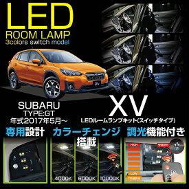【送料無料】スバル XV【型式:GT3/7適合】2017年5月〜(平成29年5月〜)車種専用LED基板リモコン調色/調光機能付き3色スイッチタイプ高輝度3チップLED仕様LEDルームランプ(SC)