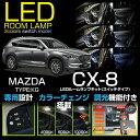 【新商品】マツダ CX-8【KG】車種専用LED基板調光機能付き!3色スイッチタイプ!高輝度3チップLED仕様!LEDルームラン…
