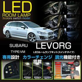 【新商品】スバル レヴォーグ【型式:VM】A型〜現行対応車種専用LED基板リモコン調色/調光機能付き!3色スイッチタイプ!高輝度3チップLED仕様!LEDルームランプ(SC)