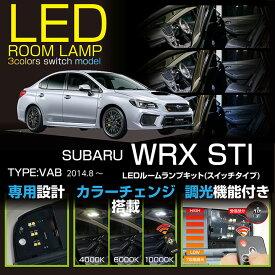 【送料無料キャンペーン】【新商品】スバル WRX STI【型式:VAB】A型〜現行対応車種専用LED基板リモコン調色/調光機能付き3色スイッチタイプ高輝度3チップLED仕様LEDルームランプ(SC)