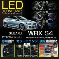 【新商品】スバルWRXS4【型式:VAG】A型〜現行対応専用基盤リモコン調光機能付き!3色スイッチタイプ!高輝度3チップLED仕様!LEDルームランプ【C】