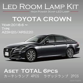 トヨタ クラウンクラウンハイブリッド2018年12月(平成30年12月)〜【型式:AZSH20/ARS220】色選択可!高輝度3チップLED仕様!LEDルームランプキット【C】