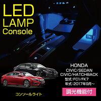 明るさ調整機能付き!高輝度3チップLED仕様の車種別コンソールランプキット