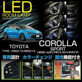 【新商品】トヨタ カローラスポーツ【型式:ZWE21#/NRE21#】車種専用LED基板リモコン調色/調光機能付き!3色スイッチタイプ!高輝度3チップLED仕様!LEDルームランプ【C】