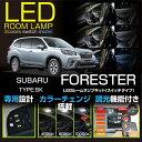【新商品】スバル フォレスター【FORESTER】【型式:SK】車種専用LED基板リモコン調色/調光機能付き!3色スイッチタイ…