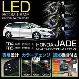 LEDルームランプホンダ ジェイド JADE【型式:FR4/FR5】年式2015年2月車種専用LED基板リモコン調色/調光機能付き!3色スイッチタイプ!高輝度3チップLED仕様!【C】