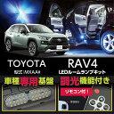 トヨタ RAV4【50系】【車種専用LED基板リモコン式調光機能付き!3色選択可!高輝度3チップLED仕様!LEDルームランプキ…