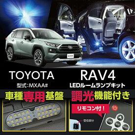 トヨタ RAV4【50系】【#52/54】2019年4月(平成31年4月)〜LEDルームランプキット【車種専用LED基板リモコン式調光機能付き!3色選択可!高輝度3チップLED仕様!【C】