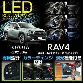 【7%OFFセール実施中】トヨタ RAV4【50系】【#52/54】車種専用LED基板リモコン調色/調光機能付き3色スイッチタイプ高輝度3チップLED仕様LEDルームランプ(SC)