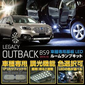 【5%OFFセール開催中】【送料無料キャンペーン】スバル アウトバック【BS9】車種専用LED基板調光機能付き 3色選択可高輝度3チップLED仕様LEDルームランプ(SC)