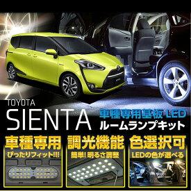 【送料無料】トヨタ シエンタ【NHP170/175】【平成27年7月〜現行】車種専用LED基板調光機能付き 3色選択可高輝度3チップLED仕様LEDルームランプ(SC)