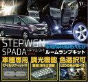 ホンダ ステップワゴン/スパーダ【RP1/2/3/4】車種専用LED基板調光機能付き!3色選択可!高輝度3チップLED仕様!LEDルームランプ