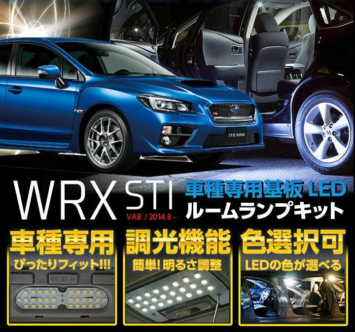 スバル WRX-STI【 型式:VAB型】専用基盤調光機能付き!3色選択可!高輝度3チップLED仕様!LEDルームランプ【C】