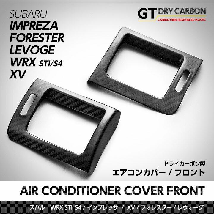 【2月初め入荷予定】[GT-DRY]ドライカーボン使用! スバル WRX STI/S4G4/スポーツXV/フォレスター【GP/GJ/GP7/SJ】レヴォーグ VM型,WRX-S/STIエアコンカバー2点セット/st055