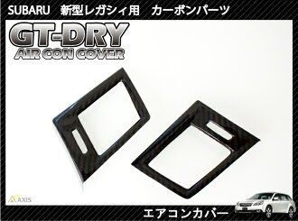 [GT-DRY] dry carbon use! Subaru new legacy for air conditioning cover Panel, set of 2