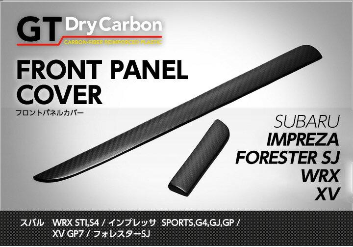 【5月初め入荷予定】[GT-DRY]ドライカーボン使用! スバル WRX STI/S4インプレッサG4/スポーツXV/フォレスター用【型式:GP/GJ/GP7/SJ】フロントパネル2点セット/rj136