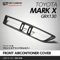 ドライカーボン製マークX専用フロントエアコンカバー