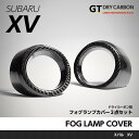 ドライカーボン製 スバル インプレッサXV【GP7/ハイブリッド可】フォグカバー2点セット/dh01