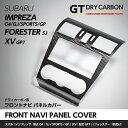[GT-DRY]ドライカーボン使用! スバル G4/スポーツXV/フォレスター【GP/GJ/GP7/SJ】ナビパネルカバー1点セット/st132