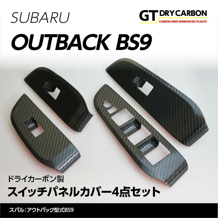 【7月初め入荷予定】スバル レガシィアウトバック 【BS9】 ドライカーボン製 スイッチパネルカバー4点セット/st236