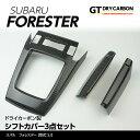 【10月初旬入荷予定】スバル フォレスター【型式:SJ】ドライカーボン製シフトカバー3点セット/st253
