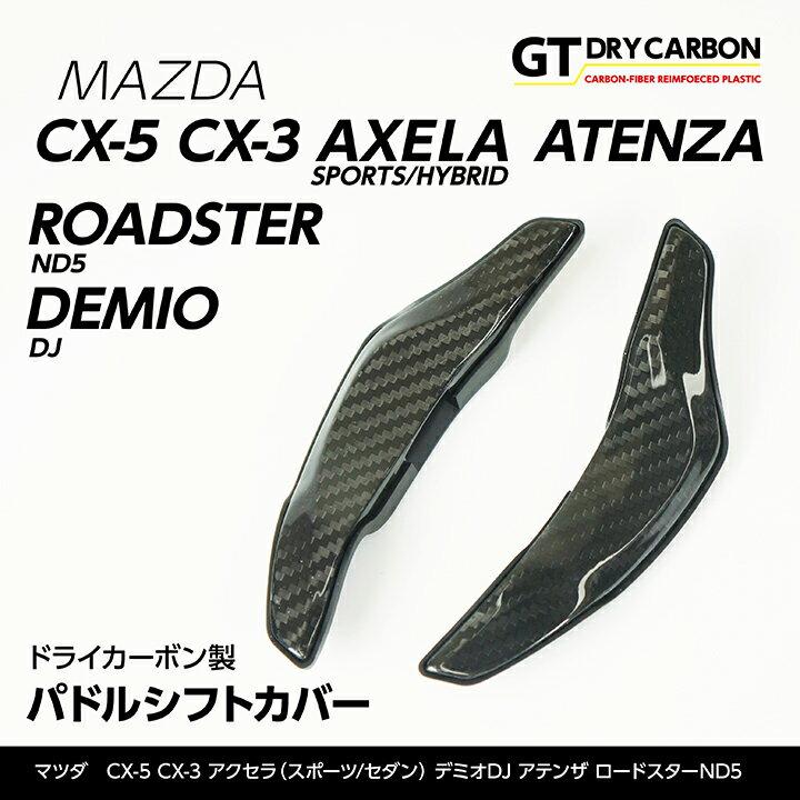 マツダ専用ドライカーボン製パドルシフトカバー左右2点セット【貼り付けタイプ】 CX-5、CX-3アクセラ【スポー/セダン】デミオ【DJ】アテンザロードスターND5【st233】