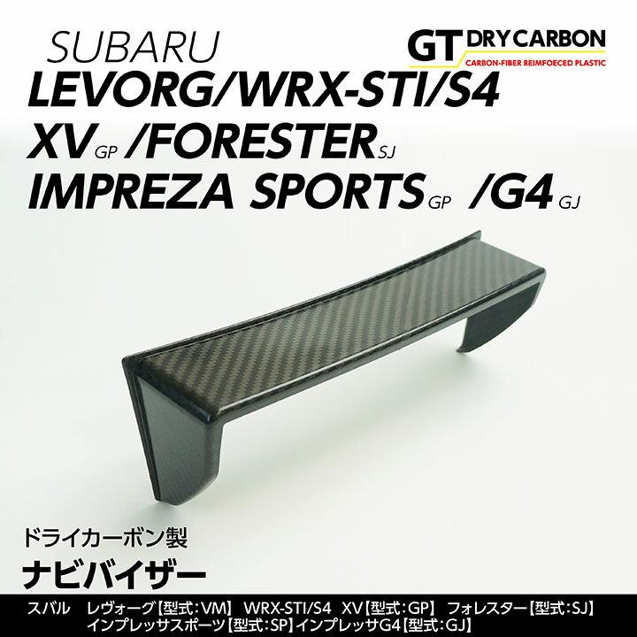 【8月初め入荷予定】スバル レヴォーグ【型式:VM】 WRX-STI/S4 XV【型式:GP】 フォレスター【型式:SJ】インプレッサスポーツ【型式:SP】インプレッサG4【型式:GJ】ドライカーボン製ナビバイザー/st257