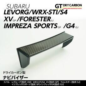 【5月末入荷予定】スバル レヴォーグ【型式:VM】 WRX-STI/S4 XV【型式:GP】 フォレスター【型式:SJ】インプレッサスポーツ【型式:SP】インプレッサG4【型式:GJ】ドライカーボン製ナビバイザー/st257