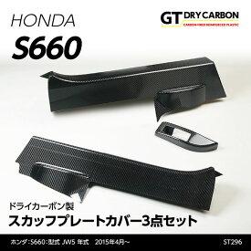 【送料無料キャンペーン】【在庫あり商品】【GT-DRY】ホンダ S660用【JW5】ドライカーボン製スカッフプレートカバー3点セット/st296