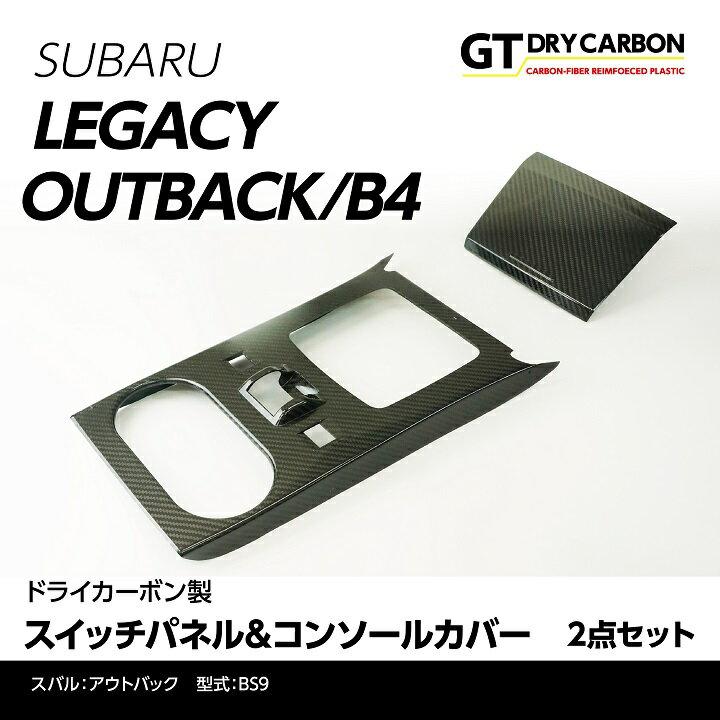 スバル レガシィ アウトバック/B4 【BS9/BN9】 ドライカーボン製 シフトパネル&コンソールカバー/st299-st288