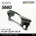 【3月末入荷予定】ホンダ S660用【型式:JW5】ドライカーボン製メーターインナーフード/st269