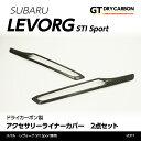 スバル レヴォーグ STI Sport専用ドライカーボン製アクセサリーライナーカバー/st311
