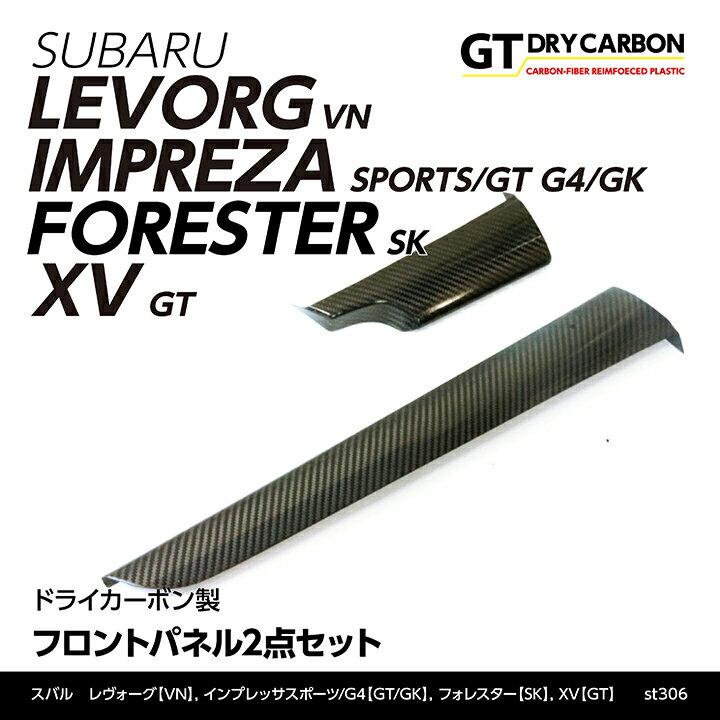 【8月初め入荷予定】スバル インプレッサスポーツ/G4【GT/GK】XV【GT】用ドライカーボン製フロントパネル2点セット/st306