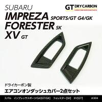 スバルインプレッサスポーツ/G4【GT/GK】用ドライカーボン製エアコンオンダッシュカバー