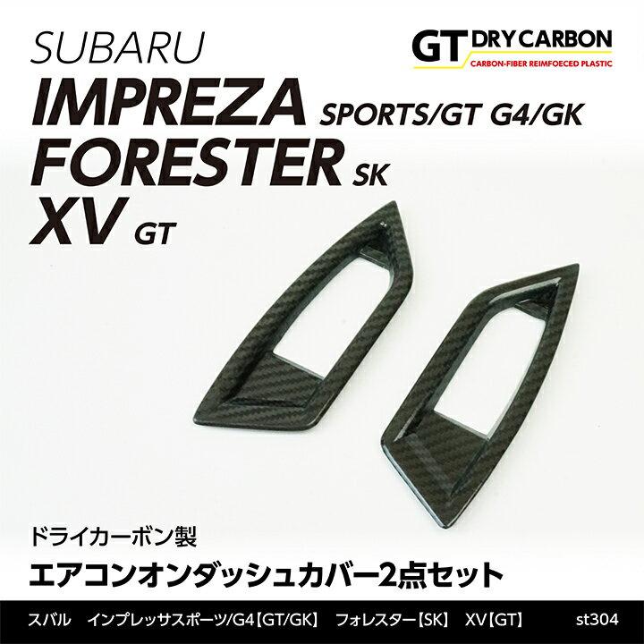 【新商品】スバル インプレッサスポーツ/G4【GT/GK】XV【GT】用ドライカーボン製エアコンダッシュカバー2点セット/st304