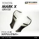 【新商品】トヨタ マークX【130系】専用ドライカーボン製ステアリングカバー2点セット/st305